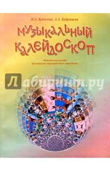 Музыкальный калейдоскоп. Методическое пособие для педагогов образовательных учреждений - Кутузова, Кудрявцева