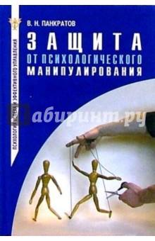 Защита от психологического манипулирования. Практическое руководство - Вячеслав Панкратов