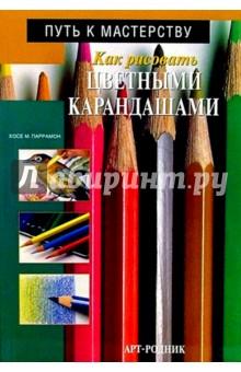 Как рисовать цветными карандашами