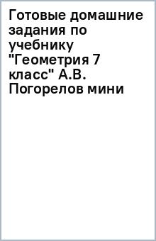 Готовые домашние задания по учебнику Геометрия 7 класс А.В. Погорелов (мини)