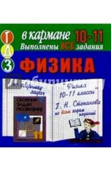 сборник задач по физике 10-11 класс степанова скачать учебник