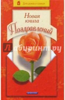 Новая книга поздравлений - Любовь Чубарова
