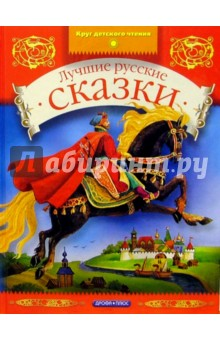 Лучшие русские сказки