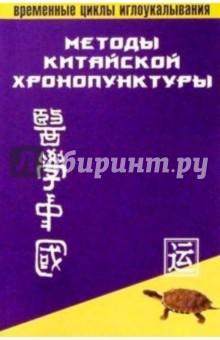 Методы китайской хронопунктуры - Лю Цюань