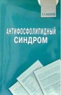 Евгений Насонов: Антифосфолипидный синдром