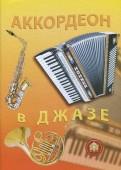 Р. Бажилин: Аккордеон в джазе. Популярные джазовые импровизации для аккордеона. Учебное пособие