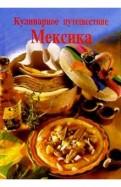 Хенсс, Киссель: Кулинарное путешествие. Мексика