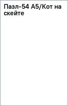 Пазл-54 А5/Кот на скейте