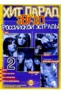 Хитпарад звезд Российской эстрады. Популярные песни в переложении для фортепиано и гитары. Выпуск 2
