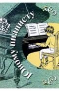 Юному пианисту. Учебнометодическое пособие. Хрестоматия