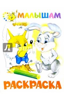 Раскраска малышам (заяц и лиса)