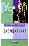 Дубровский, Федорова: Биомеханика: Учебник для средних и высших учебных заведений по физической культуре