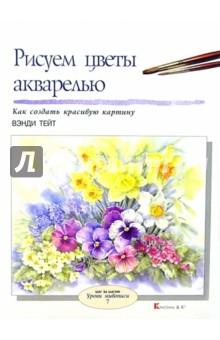 Венди тейт рисуем цветы акварелью купить доставка цветов в ноябрьске