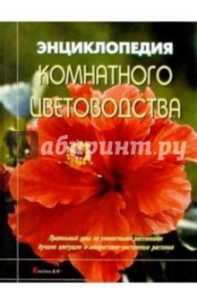 Энциклопедия комнатного цветоводства - Джейн Куртье