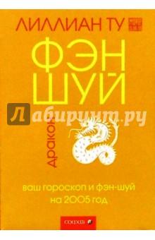 Дракон: Ваш гороскоп и фэн-шуй на 2005 г. - Лиллиан Ту