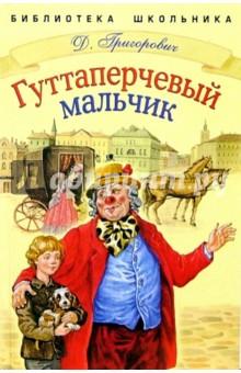 Гуттаперчевый мальчик - Дмитрий Григорович