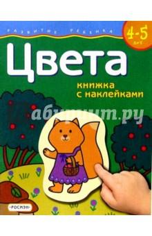 Цвета. Для детей 4-5 лет. (книжка с накл.)