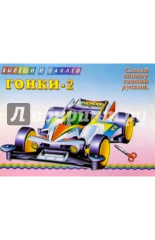 Гонки-2
