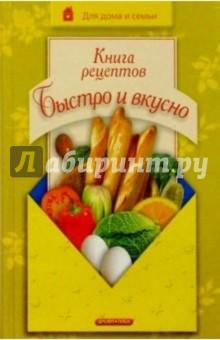 Книга рецептов. Быстро и вкусно