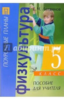 Физическая культура. 5 класс: Пособие для учителя - Е.Н. Литвинов