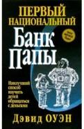 Дэвид Оуэн - Первый Национальный банк папы обложка книги