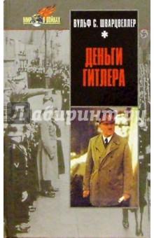Деньги Гитлера - Вульф Шварцвеллер