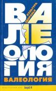 Зайцев, Зайцев: Валеология. Культура здоровья. Книга для учителей и студентов педагогических специальностей