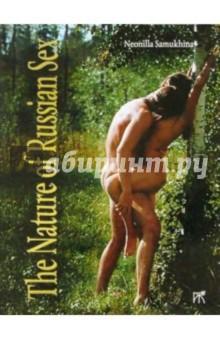 Ландшафтный секс (на английском языке) - Неонилла Самухина
