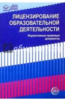 Лицензирование образовательной деятельности: Нормативные правовые документы