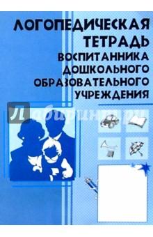 Логопедическая тетрадь воспитанника ДОУ - Ольга Степанова