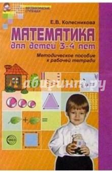 Математика для детей 3-4 лет: Методическое пособие к рабочей тетради - Елена Колесникова
