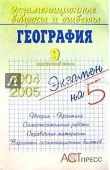 География. 9 выпускной класс. Учебное пособие - Ираида Душина