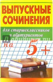 Выпускные сочинения на 5+