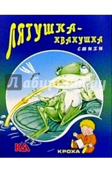 Лягушка-квакушка: Стихи - Дмитрий Новиков