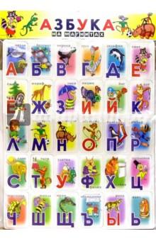 Азбука на магнитах (60 элементов)