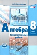Алгебра. 8 класс. Учебник. В 2-х частях. ФГОС - Мордкович, Александрова, Мишустина