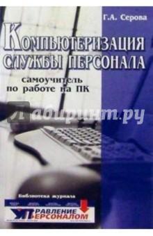 Компьютеризация службы персонала: самоучитель по работе на ПК - Галина Серова