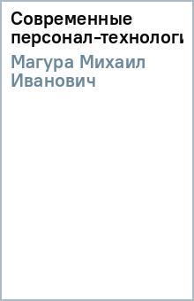 Современные персонал-технологии - Михаил Магура