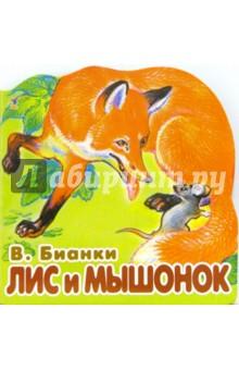 Лис и мышонок - Виталий Бианки