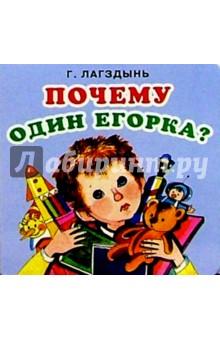 Почему один Егорка? - Гайда Лагздынь