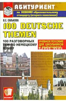 100 разговорных тем по немецкому языку - Вера Салькова