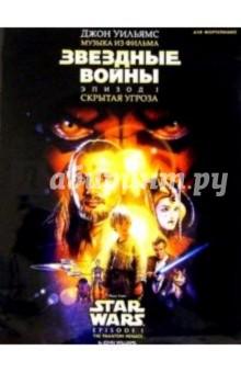 Музыка из фильма Звездные войны. Эпизод I. Скрытая угроза: Для фортепиано