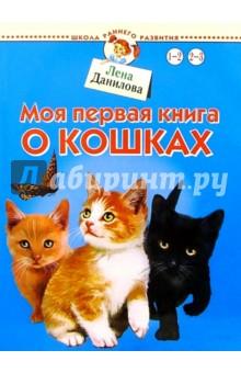Моя первая книга о кошках - Лена Данилова
