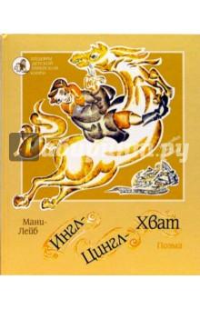 Ингл-Цингл-Хват: Поэма для детей (на русском языке и иврите) - Мани-Лейб