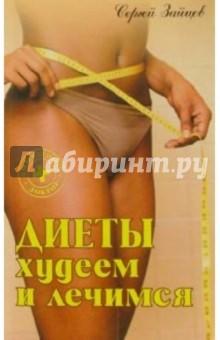 Диееты: худеем и лечимся - Сергей Зайцев