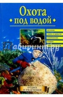 Охота под водой - Аркадий Чикин