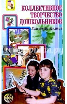 Коллективное творчество дошкольников: Конспекты занятий - Ася Грибовская