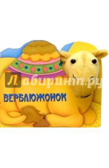 Верблюжонок. Плюшевый театр - Екатерина Карганова