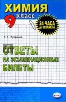 Химия. Ответы на экзаменационные билеты. 9 класс: Учебное пособие - Алексей Кудряшов