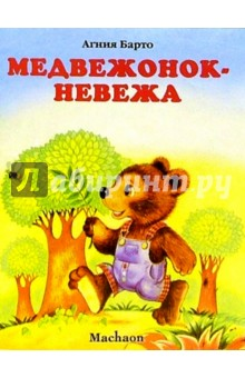 Медвежонок - невежа